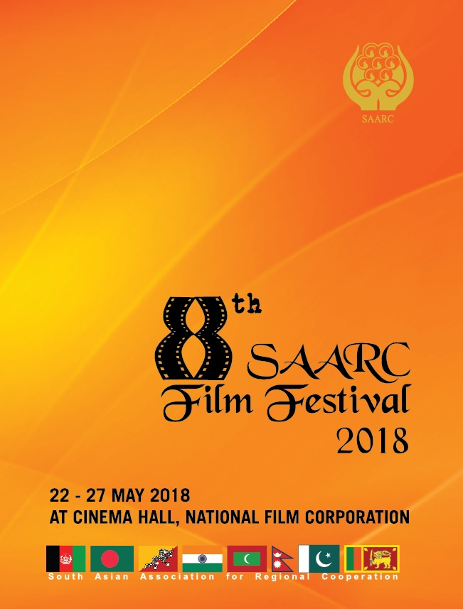 Film Festival 2018 Image